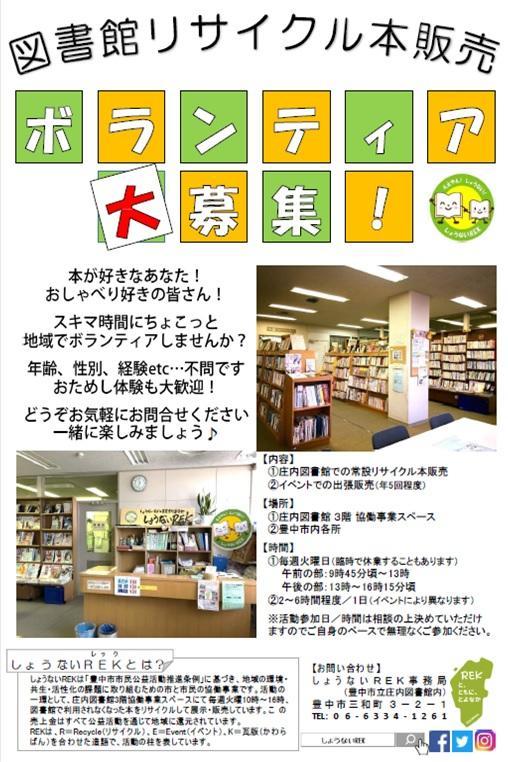 https://www.lib.toyonaka.osaka.jp/REKbora_boshuu.jpg